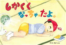 kamishibai_p01