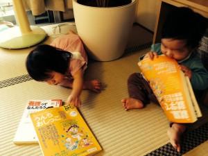 9か月さんと、うちの8か月さん。「あなた最近便秘やからそれ読んでおいてね」とお母さん